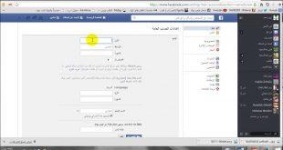 بالصور تغيير اسم على الفيس بوك , شارك اصحابك التعليقات على الفيس بوك 5646 3 310x165