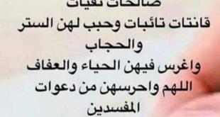 بالصور دعاء لبنات المسلمين , الدعاء هو ابعاد كل مكروه عن الانسان 5673 12 310x165