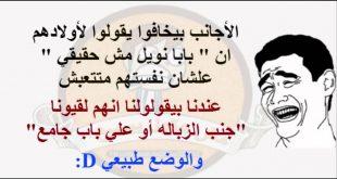 بالصور كلام فيس بوك مضحك , الضحك يعطى صحة افضل 5678 13 310x165