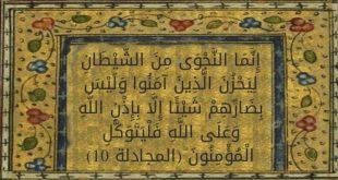 بالصور ما معنى النجوى , كل ما ابوح بة من هموم 5738 3 310x165