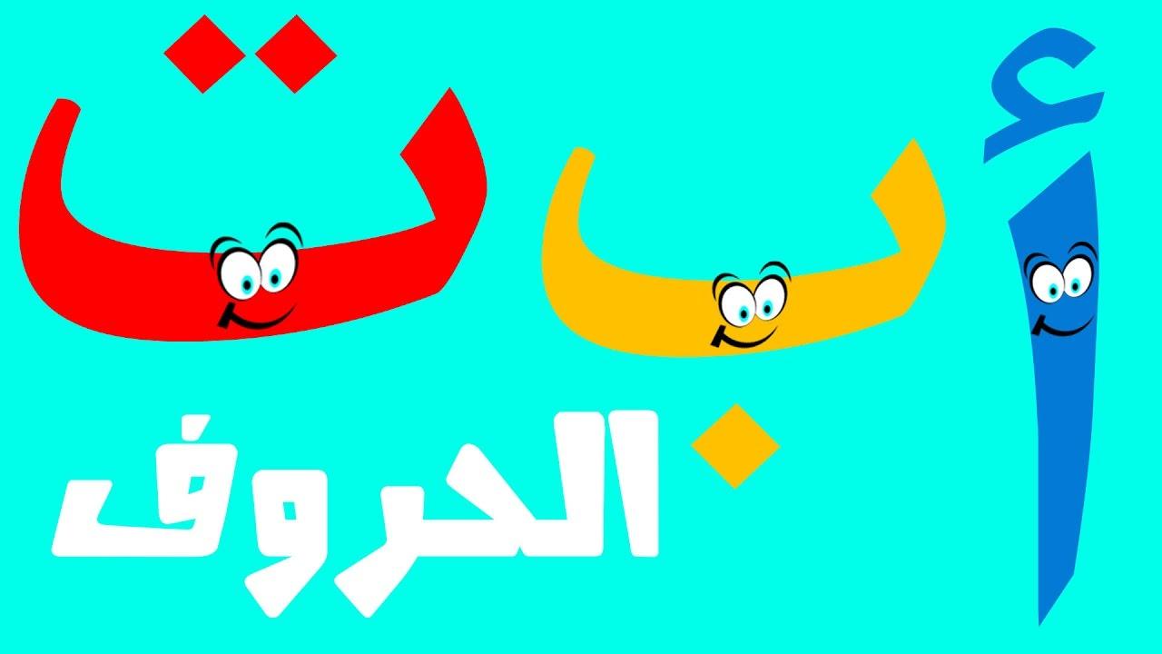 تعلم العربية للاطفال مجانا