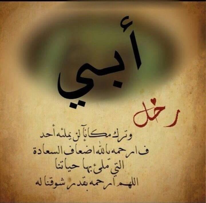 صورة عبارات جميلة عن الاب , كلام الدنيا لا يعطى لابى حقة