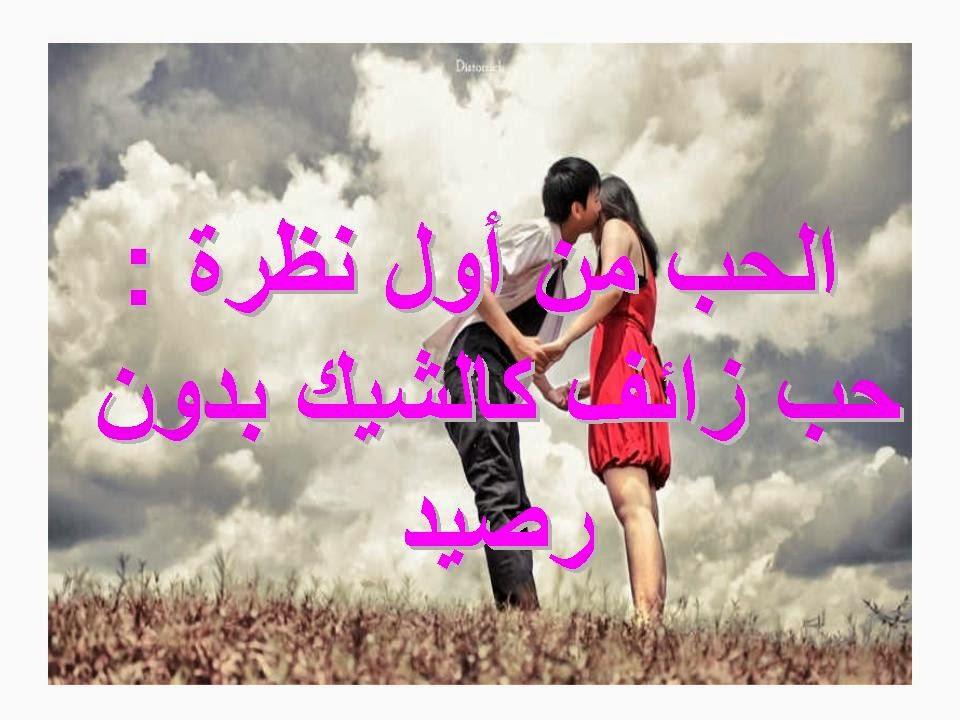 صورة رسائل حب من اول نظرة , الحب هو شعور يصعب على البعض التحكم فية