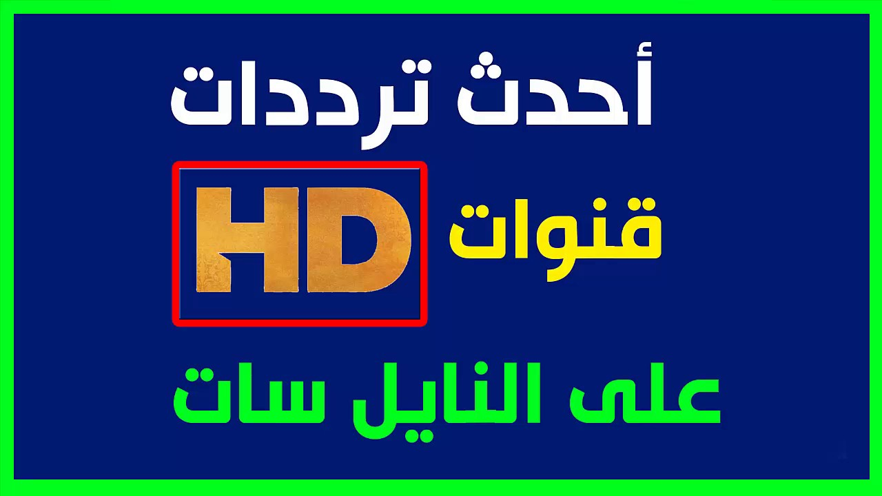 صور تردد قناة hd , قنوات جديدة تطلقها النيل سات