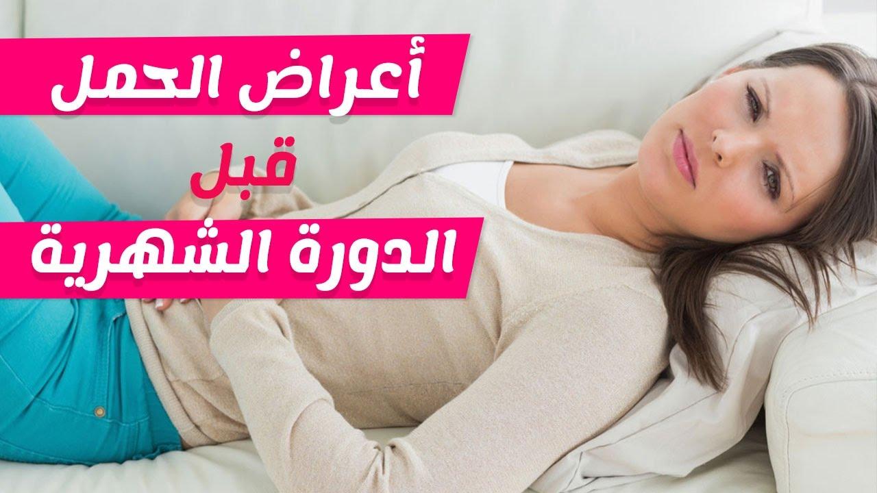بالصور اعراض الحمل الاكيدة بعد تاخر الدورة , متى تظهر اعراض الحمل الاكيدة 617 5