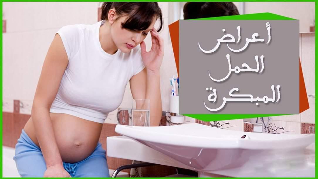 بالصور اعراض الحمل الاكيدة بعد تاخر الدورة , متى تظهر اعراض الحمل الاكيدة 617