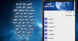 بالصور تفسير الاحلام بالحروف لابن سيرين , ما معنى الاحلام بالحروف لابن سيرين 671 7 310x165