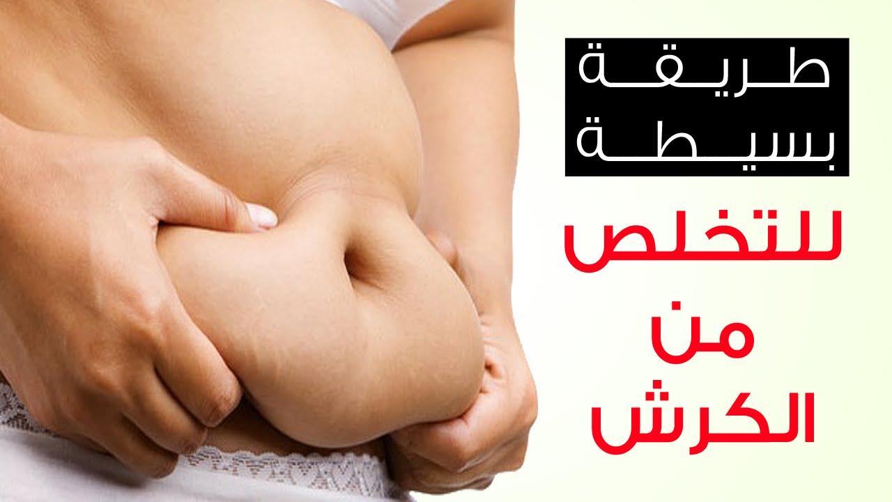 بالصور وصفات لازالة الكرش نهائيا , رجيم ووصفات للتخلص من دهون البطن وازالة الكرش 731 5
