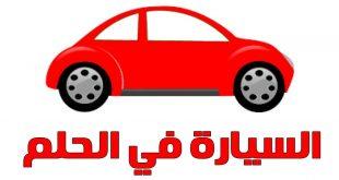 في المنام شراء سيارة , ما هو تفسير رؤية شراء سيارة فى المنام