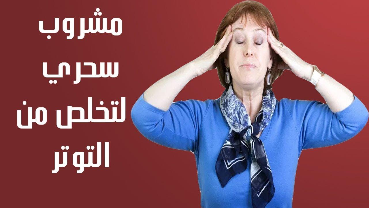 صورة علاج الضغوط النفسية , طرق التخلص من التوتر والضغط النفسي