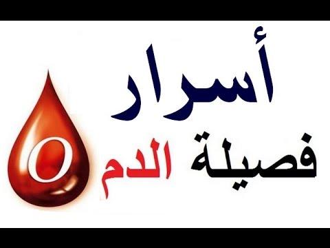 صورة خصائص فصيلة الدم o موجب , اشخاص فئة فصيلة الدم +O