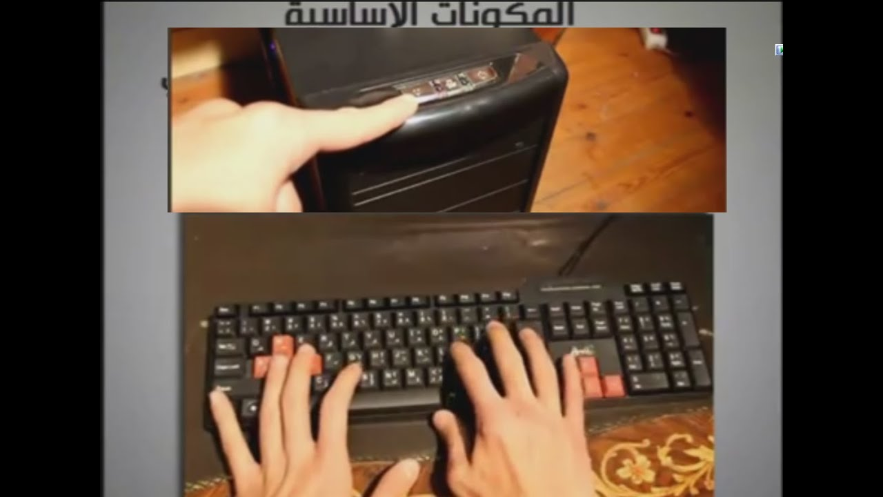 صور كيفية تعلم الحاسوب , اسهل الطرق لاجادة التعامل مع الكمبيوتر
