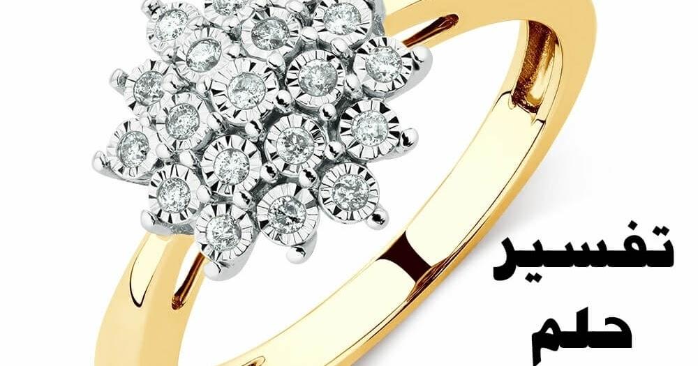 صورة خاتم ذهب في الحلم , تفسير رؤية خاتم ذهب فى المنام