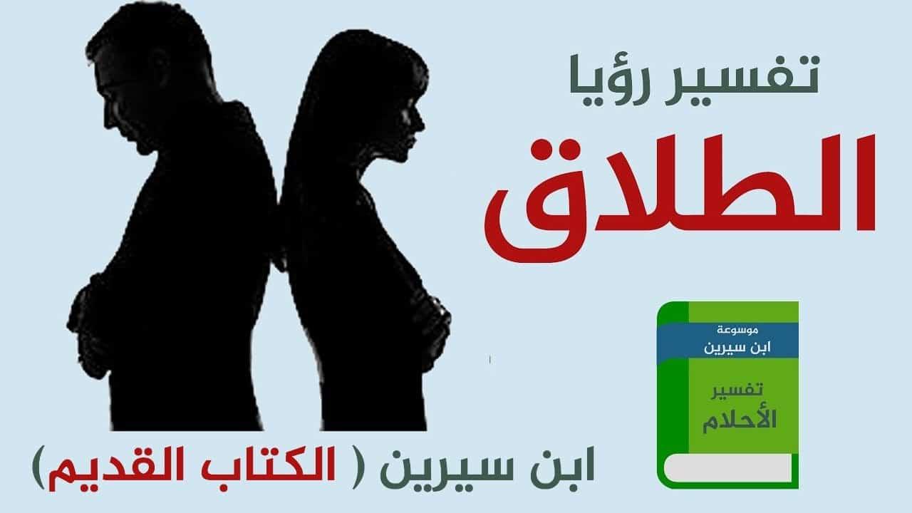 صورة الطلاق في الحلم للمتزوجة , تفسير حلم الطلاق للمتزوجة فى المنام