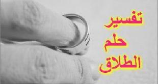 صور الطلاق في الحلم للمتزوجة , تفسير حلم الطلاق للمتزوجة فى المنام