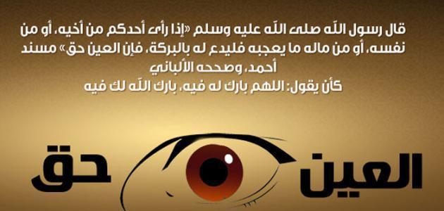 صورة كيفية التخلص من الحسد والعين بالقران , طريقة الرقية من العين والحسد بالقران