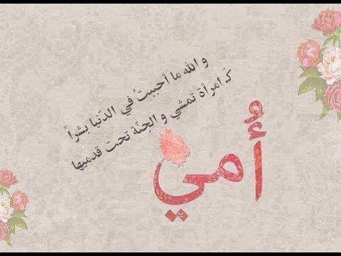 صورة اجمل كلام لامي , كلمات جميلة عن الام