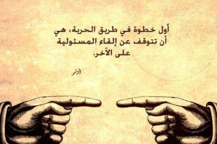 صور مقالة الحرية والمسؤولية , كلمات عن الحرية والمسؤولية