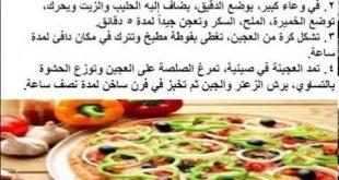 صور كيفية تحضير عجينة البيتزا , طريقة عمل عجينة البيتزا