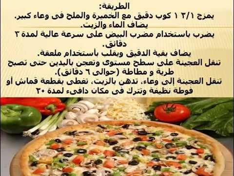 كيفية تحضير عجينة البيتزا طريقة عمل عجينة البيتزا الحبيب للحبيب