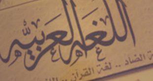 اصعب كلمات اللغة العربية كتابة , مجموعة من اغرب الالفاظ في لغة الضاد