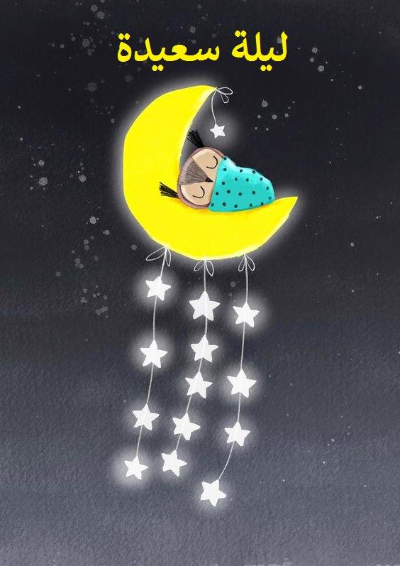 صور بطاقات ليلة سعيدة , اجمل صور بطاقات قبل النوم