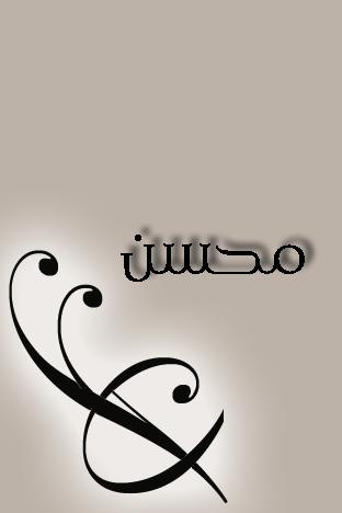 معني اسم محسن تعال اعرف معني اسمك الحبيب للحبيب