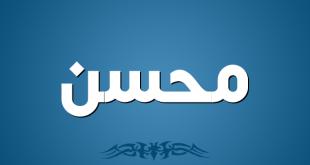صور معني اسم محسن , تعال اعرف معني اسمك