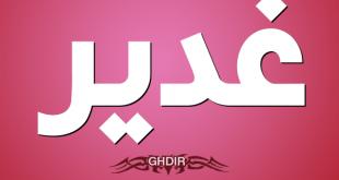 صور معنى اسم غدير , تعرف على اسم غدير والصفات