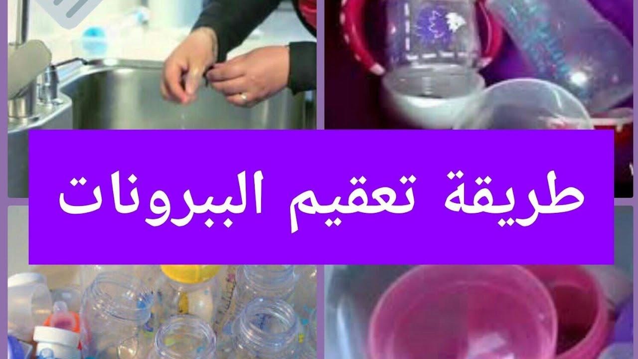 صور طريقة تعقيم الرضاعة البلاستيك , تعلم كيف يكون التعقيم للرضاعة
