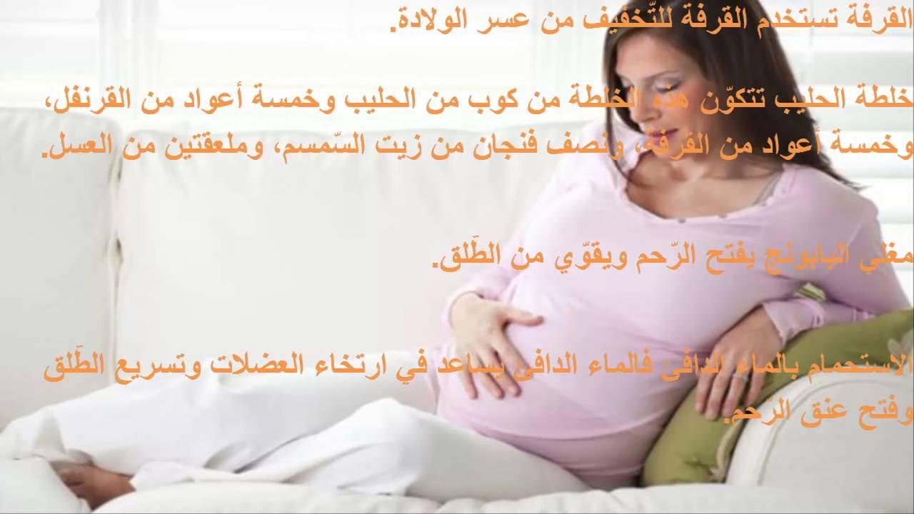 صورة تسهيل الولادة الطبيعية وفتح الرحم , كيف تكون تسهل الولاده الطبيعية