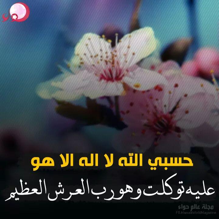 صورة صور مكتوب عليها عبارات اسلامية , اجمل عبارت اسلاميه يحبها الانسان 6099 1