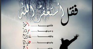 صور صور مكتوب عليها عبارات اسلامية , اجمل عبارت اسلاميه يحبها الانسان