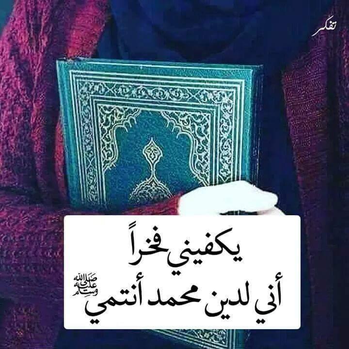 صورة صور مكتوب عليها عبارات اسلامية , اجمل عبارت اسلاميه يحبها الانسان 6099 4