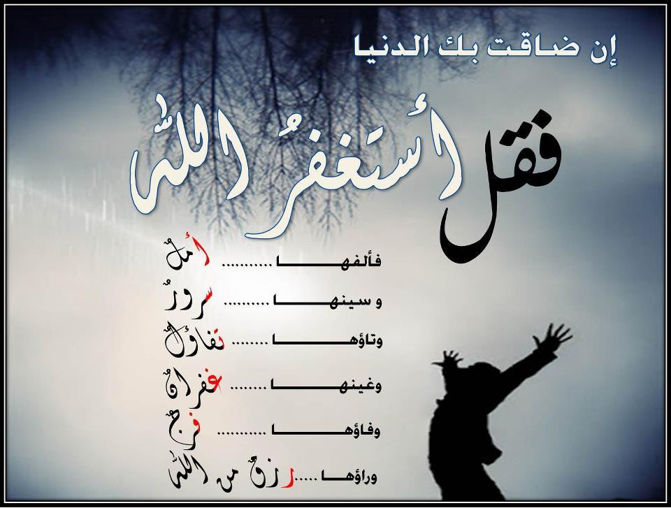 صورة صور مكتوب عليها عبارات اسلامية , اجمل عبارت اسلاميه يحبها الانسان 6099