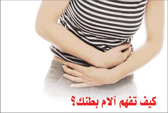 صورة سبب الام البطن , تعرف على اسباب وجع البطن