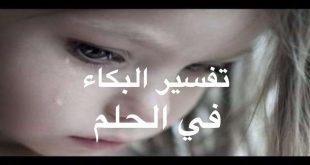 صورة تفسير الاحلام البكاء , تعرف على معنا حلم البكاء