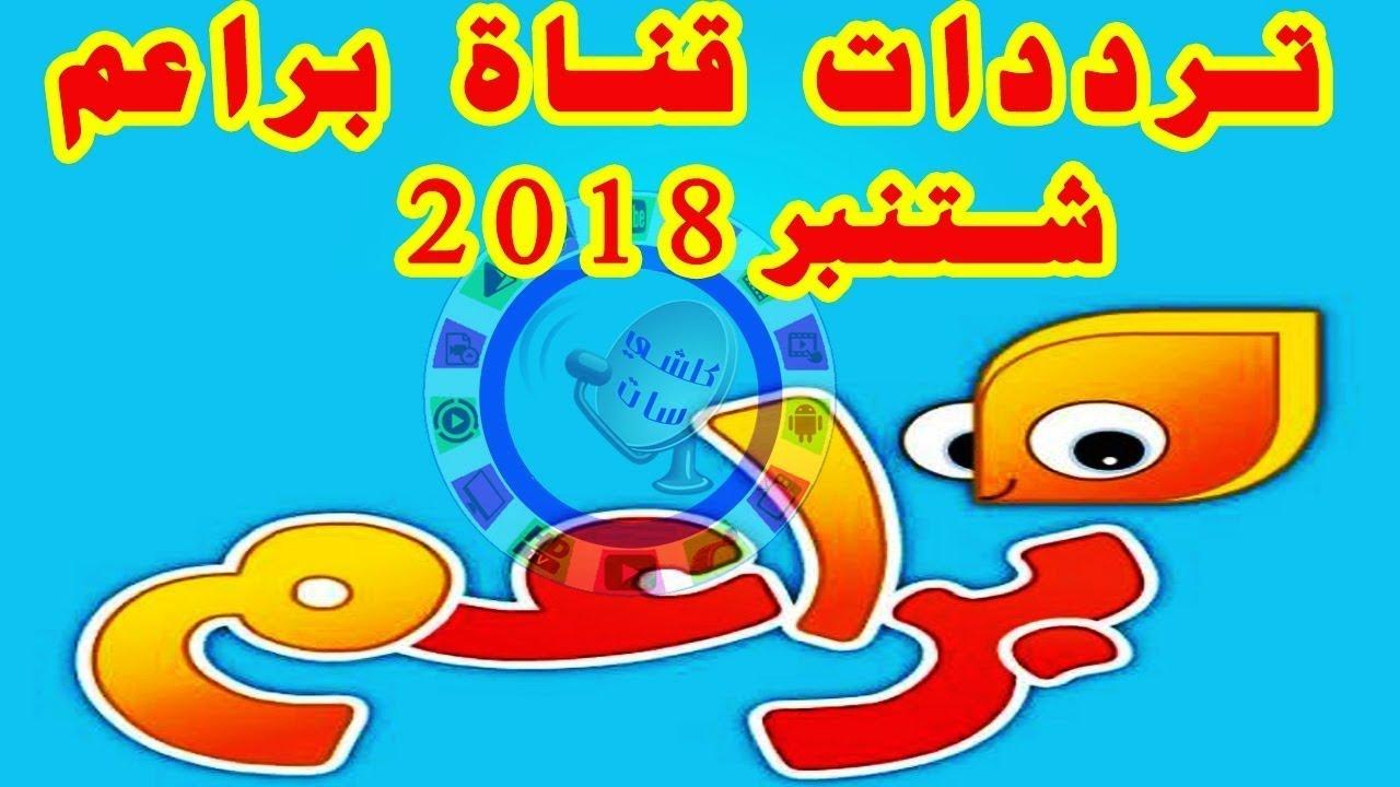صورة تردد قناة براعم الجديد , تعرف على القناة التي يحبوها الاطفال