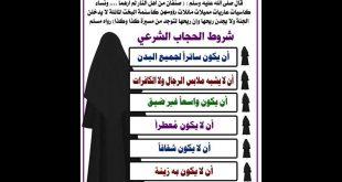 صور ماهو الحجاب الشرعي , تعرف على الحجاب الشرعي