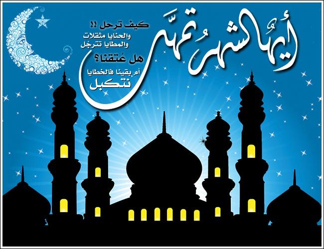 صور صور نهاية رمضان , ودعا رمضان شهر الخير والحسان