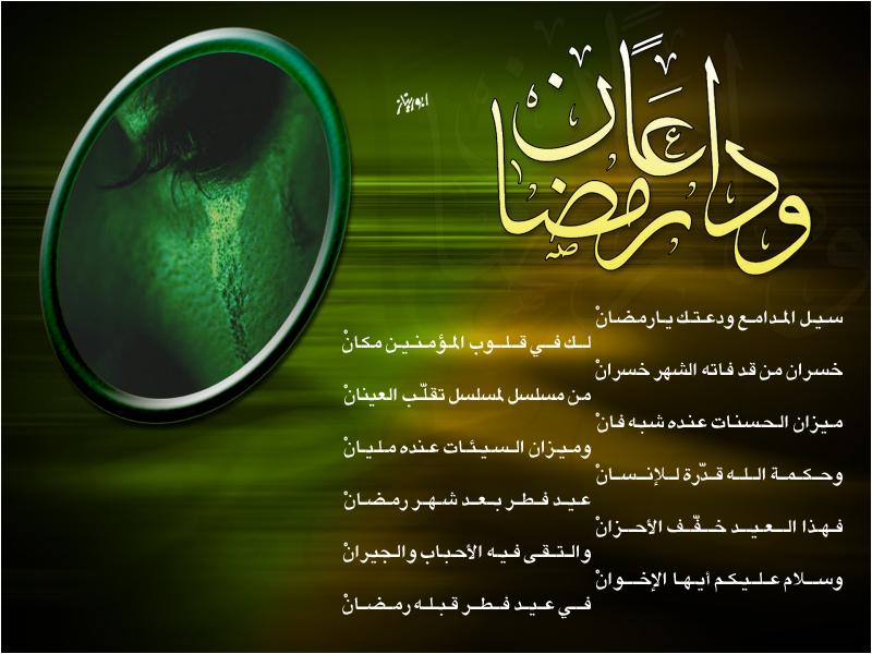 صورة صور نهاية رمضان , ودعا رمضان شهر الخير والحسان