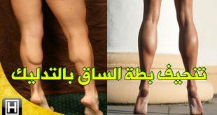 صور تمارين لتنحيف بطة الساق , تعرف على تمارين تخسيس بطن الساق