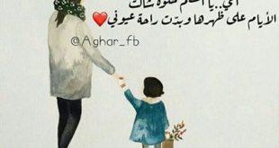صور اروع كلمات عن الام , اجمل والحلى الكلمات تقال في حق لام