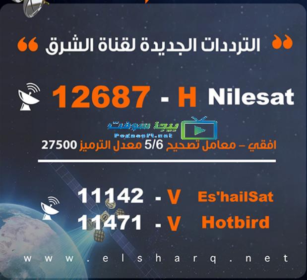 صور تردد قناة الشرق على الهوت بيرد , تعرف على قناة الشرق الهوت بيرد التردد