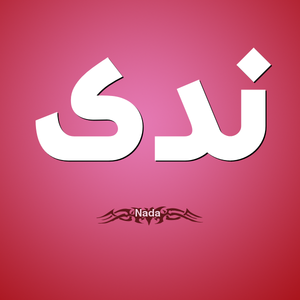 صور صور لاسم ندى , صور احلى اسم في الوطن العربيه كله ندي