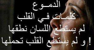 صور اجمل كلام حزين عن الحب , تعرف على كلام يجعل القلب يبكي