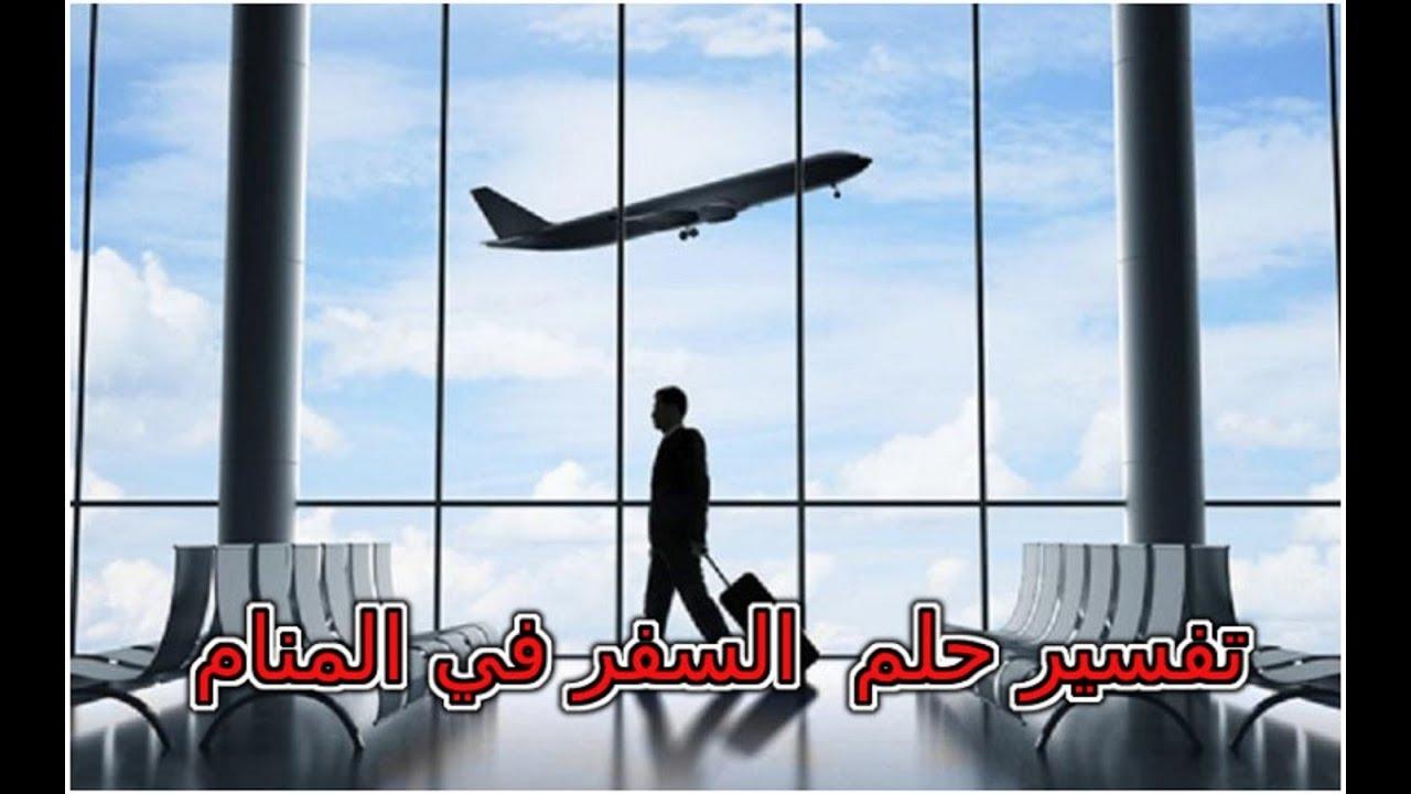 صور تفسير رؤيا السفر مع الميت في المنام , توضيح حلم السفر مع الميت