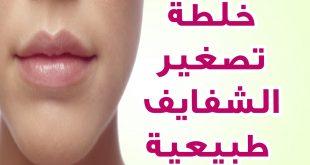 صورة طريقة تصغير الفم , كيف يكون فمك صغير