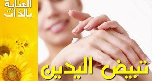صور وصفات لتبييض اليدين بسرعة , اسهل طريقة لتبيض اليدين بسرعه