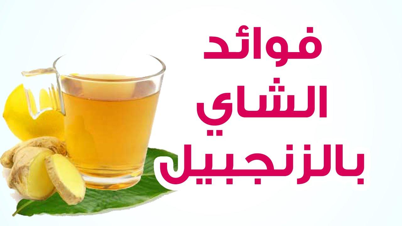 صورة فوائد شاي الزنجبيل , تعرف ماذا يفعل الشاي بالزنجبيل 6295 2